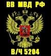 360-й учебный полк связи ВВ МВД (в/ч 5204)
