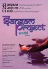 Концерт Sangam Project в РЭЙ-кафе