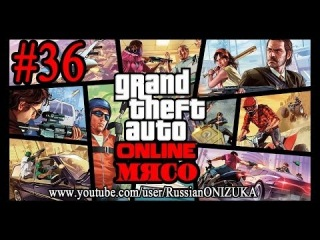 GTA 5 Online #36 - Разрешение на убийство