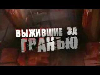 """""""Выжившие за гранью"""" (Док. фильм. Первый канал, 2010)"""