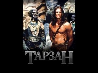 """Сериал """"Тарзан"""" (""""Tarzan: The Epic Adventures""""). Серия 3 - смотреть легально и бесплатно онлайн на MEGOGO.NET"""
