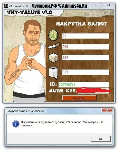 Тюряга накрутка - взлом яда рублей сахара туалетной бумаги.