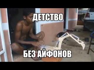ДЕТСТВО БЕЗ АЙФОНОВ