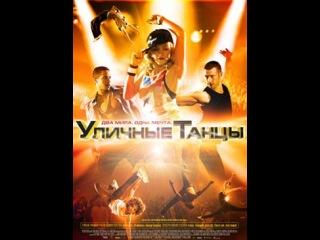 Фильм «Уличные танцы» на Now.ru