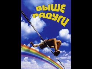 Выше радуги: Выше радуги. 1-я серия, серия 1 на Now.ru
