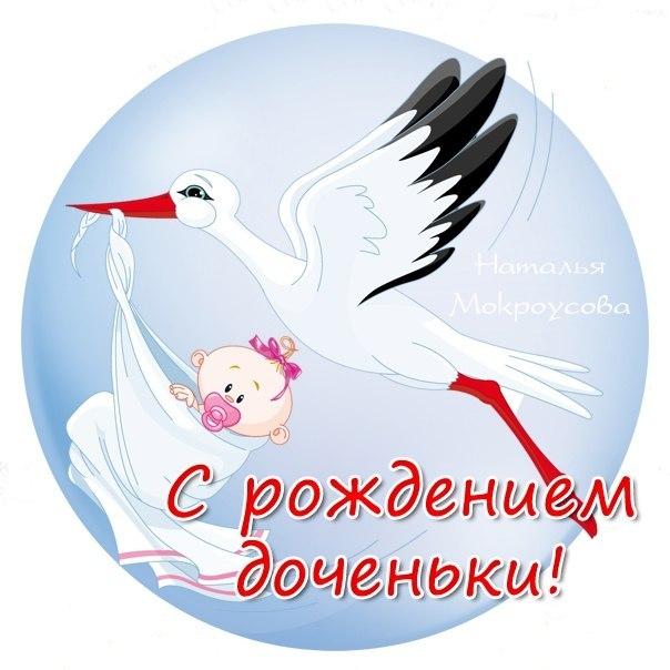 Поздравление с рождением дочки для папы открытка, февраля нарисовать ребенку