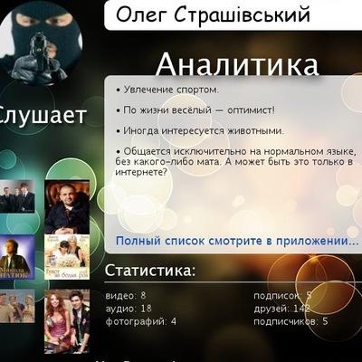 Олег Страшівський, 7 февраля , Самбор, id151469161