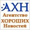 Агентство ХОРОШИХ Новостей