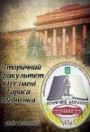 Історичний факультет КНУ ім Т. Г. Шевченка