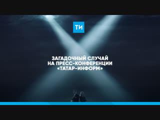 Загадочный случай на пресс-конференции Татар-информ