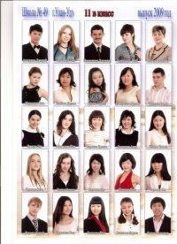 49 школа фото улан удэ