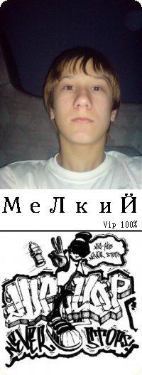 Мелкий Заушицын, 11 августа 1994, Екатеринбург, id13800321