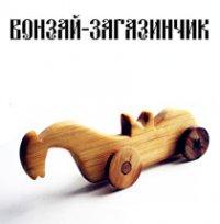 Вонзай Загазинчик