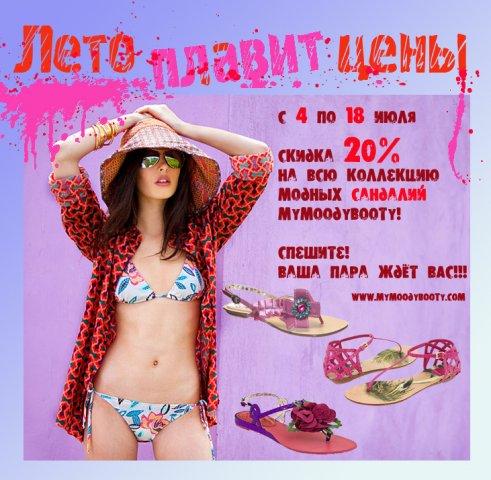Интернет-магазин обуви ElenaShoes Донецк.  Акции, распродажи.