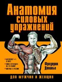Фредерик Делавье. Анатомия силовых упражнений для мужчин и женщин