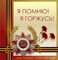 За Союз, 5 февраля 1996, Москва, id40752028