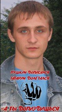 Эрнест Афанасьев, Новосибирск, id98939937