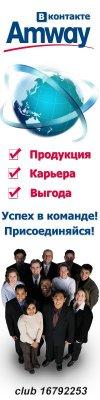 AMWAY/Амвей в Омске. Заказ продукции. Бизнес предложение. Работа.