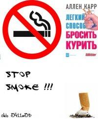 Бросить курить или