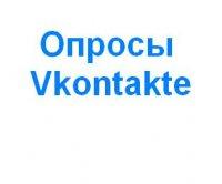 Опросы Всех, 1 августа , Москва, id15797979