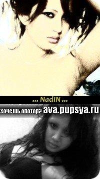 Nadin Искалиева