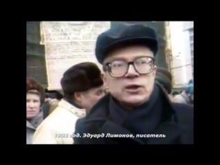1992 год. Эдуард Лимонов. Украина: предсказание и свершение