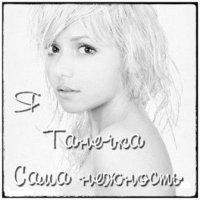 Танюшка Назарова