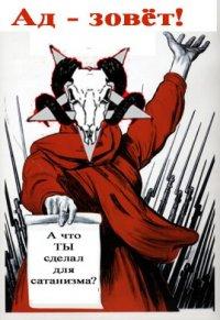 Антихрист Скачать Торрент - фото 10