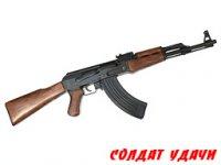 АК-47 калашников