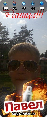 Паша Федотов