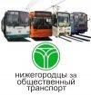 Нижегородцы за Общественный Транспорт