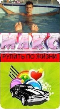 Макс Стойчев, Запорожье