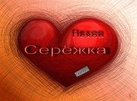 Я люблю и ненавижу Пехова Сергея | ВКонтакте