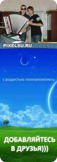 Костя Портнов