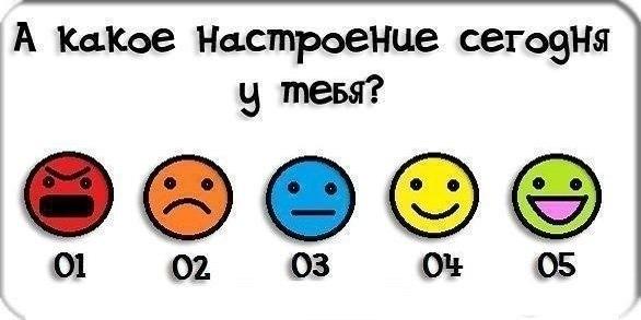 Какое настроение сейчас у тебя?
