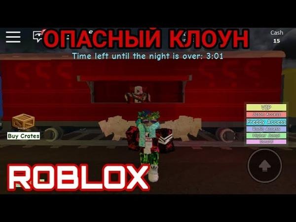 ОПАСНЫЙ КЛОУН В ROBLOX