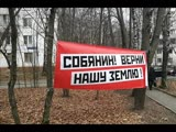 Защитникам ДК им. А.С.Серафимовича, Кунцево, 5-й Донской пр., ул.Кравченко, д.16 и другим градозащитникам г. Москвы посвящается.