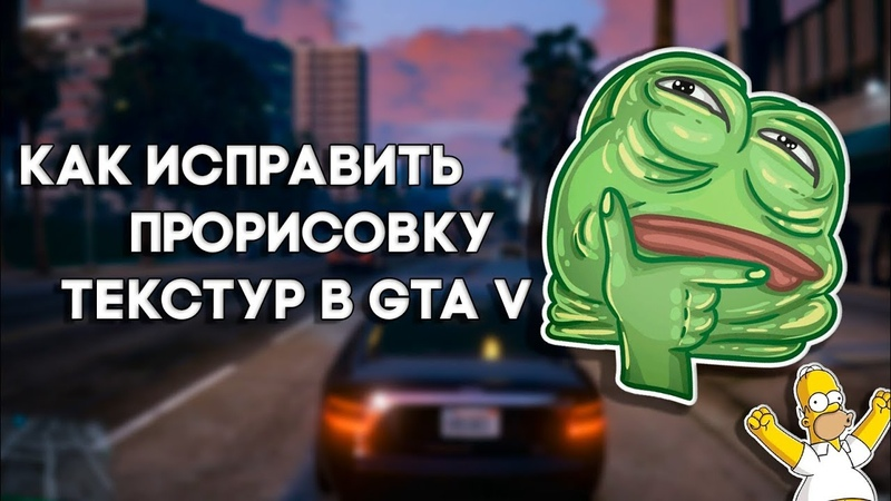 Как исправить прорисовку текстур GTA V на Windows 10
