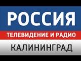 Утро Вести Калининград (Россия-1 ГТРК Калининград 09.10.2018 08:35)