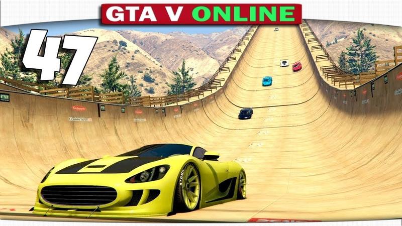 ч.47 ФИОЛЕТОВЫЕ РАМПЫ И ТРАМПЛИНЫ!! - Один день из жизни в GTA 5 Online