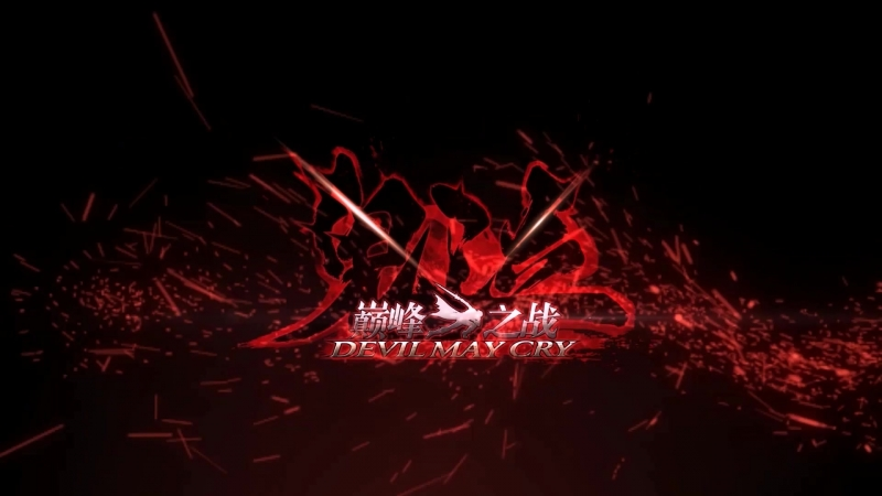 Devil May Cry Mobile (Android/iOS)