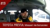 Toyota Previa #19 Мешает ли багажник