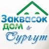 Закваски - Сургут & Заквасок ДОМ