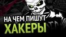 На чем пишут хакеры в3л0м игр софта и т д
