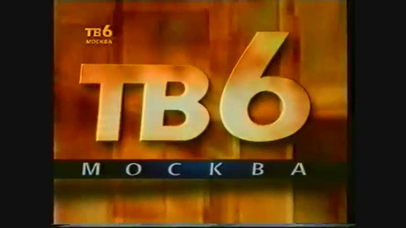 Программа передач и конец эфира (ТВ-6, 11.08.1995)