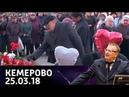 Возложение цветов к народному мемориалу жертвам трагедии в Кемерово на Манежной площади