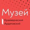 Ардатовский краеведческий музей