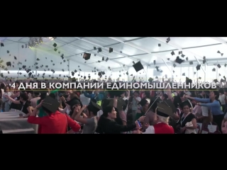 Международная конференция Орифлэйм для менеджеров 2019