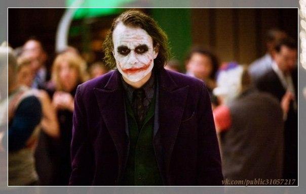 В стиле Джокера....