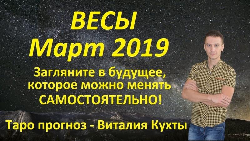 Гороскоп Таро. Весы Март 2019 год. Онлайн гадание.